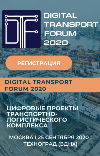 Digital Transport Forum 2019